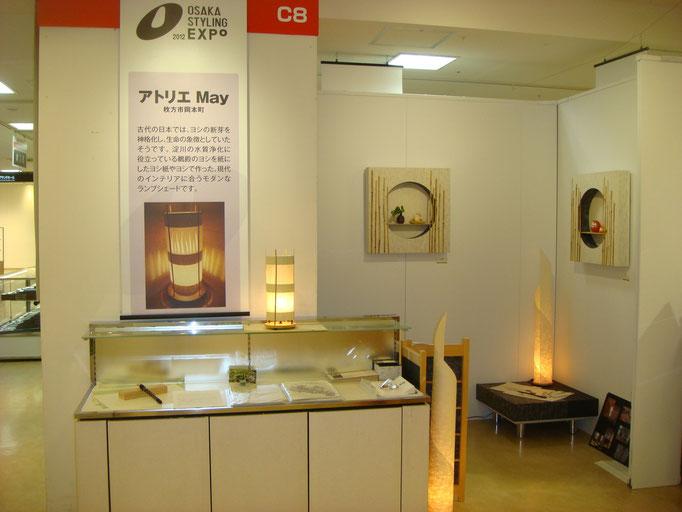大阪スタイリングエキスポ2012 高島屋 大阪店 出展 2012/5