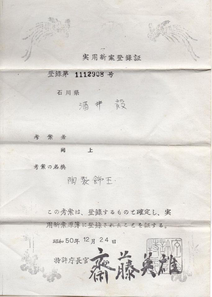 九谷焼酒井百華園 アクセサリー 特許庁 実用新案