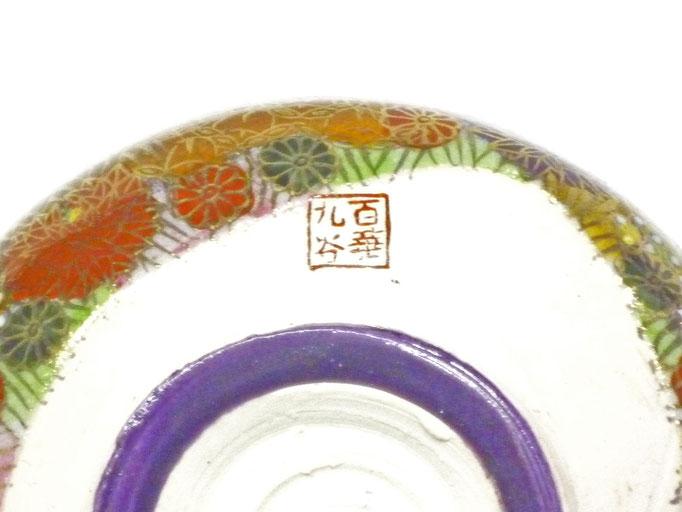九谷焼【抹茶碗】加賀のお殿様・お姫様気分(金花詰)