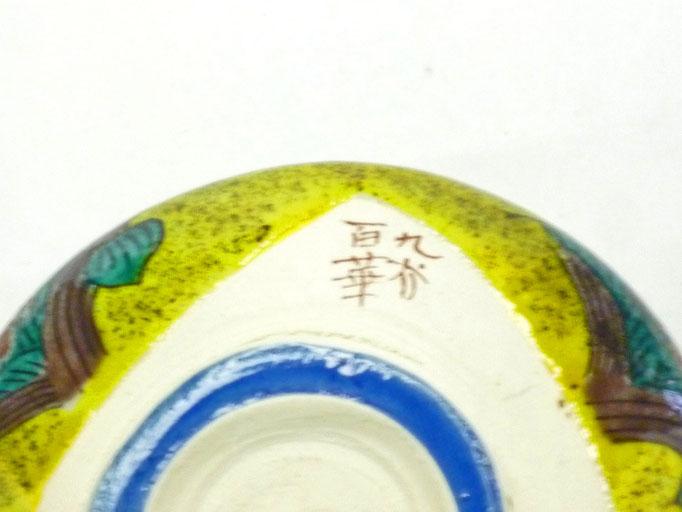 九谷焼【抹茶碗】吉田屋万年青 葉6枚