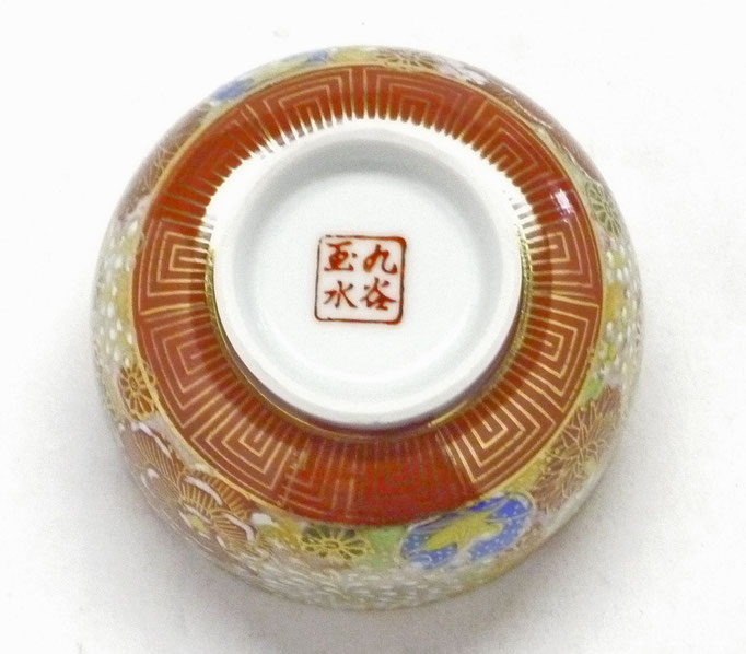 九谷焼 蓋付湯呑 金花詰