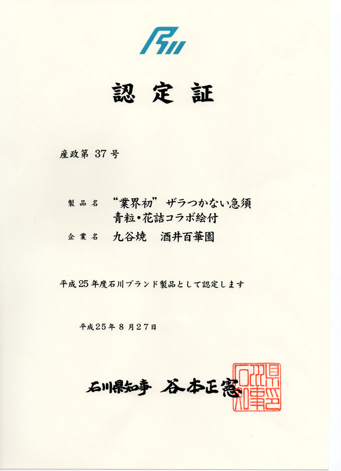平成25年度 石川ブランド認定書 九谷焼酒井百華園