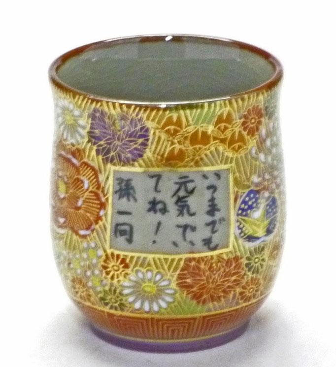 九谷焼【名入れ湯呑】大 加賀のお殿様・お姫様キブン(金花詰)