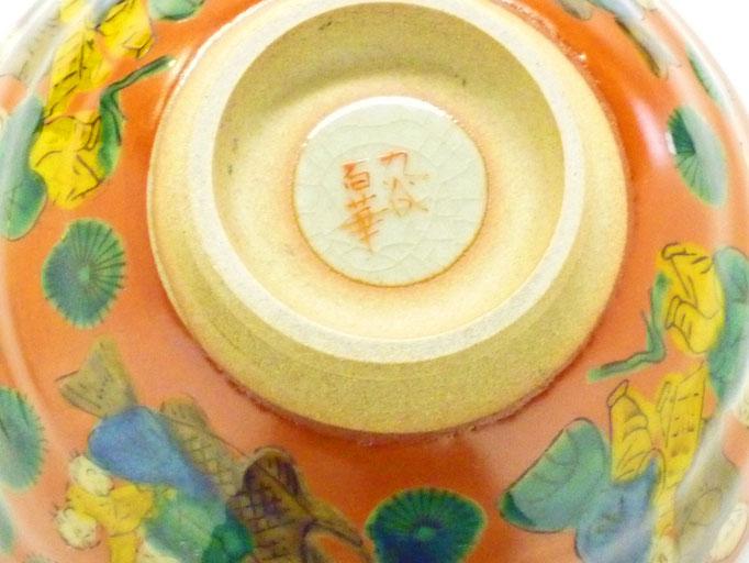 九谷焼【飯碗】大 木米写し