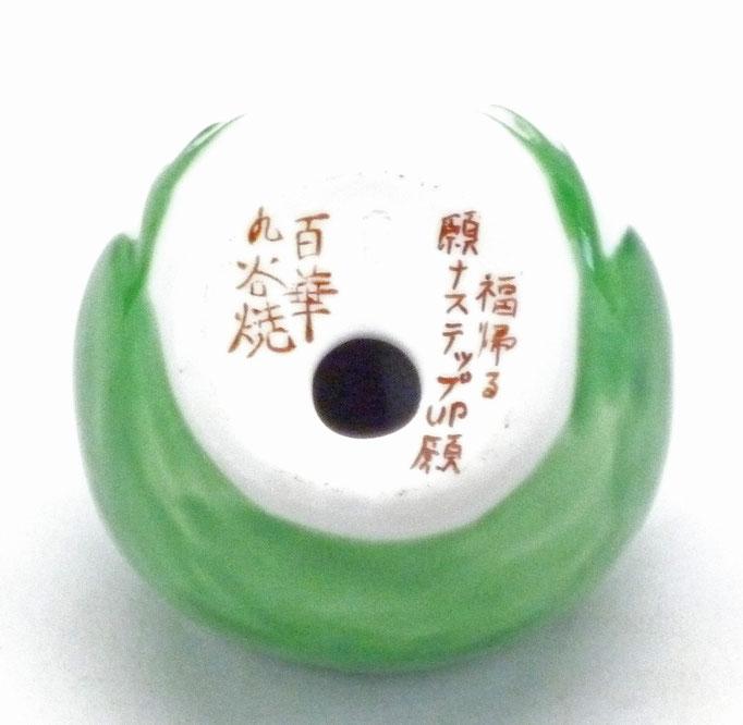 百華園-九谷焼蛙 黄緑(小)