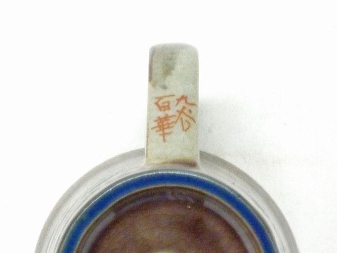 九谷焼【マグカップ】宝尽くし紫塗り『中裏絵』