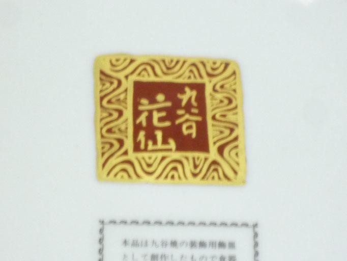 九谷焼【飾り皿】本金盛鳳凰の図 作田 花仙先生作