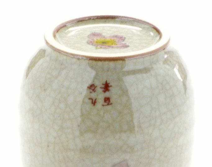 九谷焼【お湯呑】小 白兎ソメイヨシノ【裏絵】