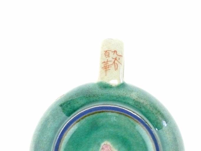 九谷焼『急須 ポット』大 ソメイヨシノ緑塗り『裏絵』