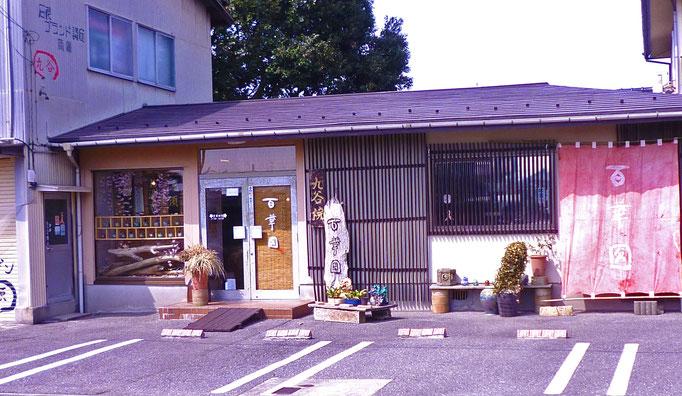 九谷焼酒井百華園 店舗