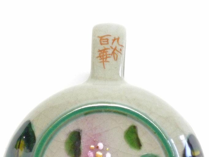 九谷焼『急須・ティーポット』小 がく紫陽花【裏絵】
