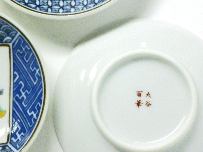 九谷焼 3.3寸小皿揃え わらべ絵変り