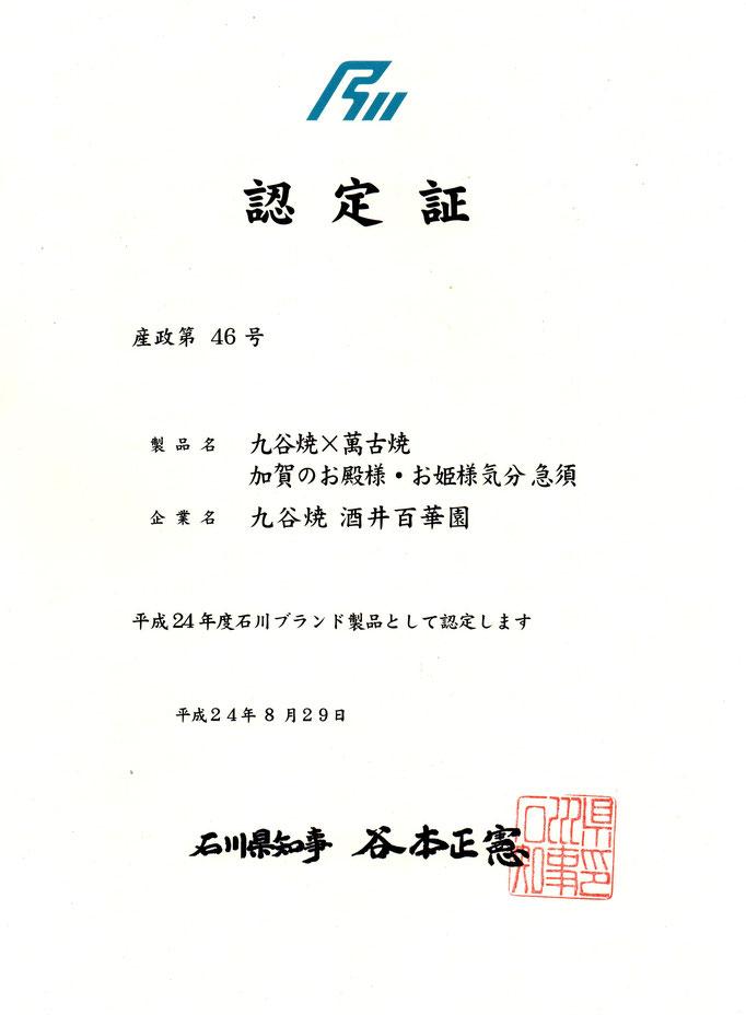 平成24年度 石川ブランド認定書 九谷焼酒井百華園