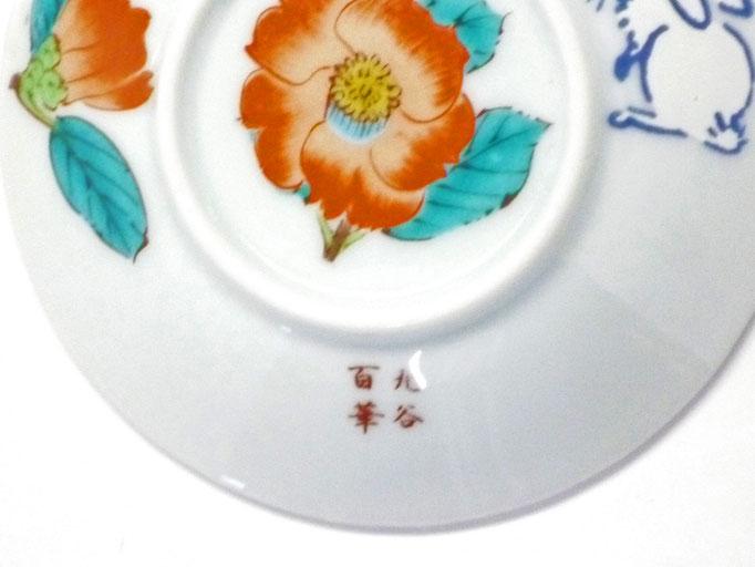 九谷焼 3寸花弁型 皿揃え 草花絵変り兎 裏絵