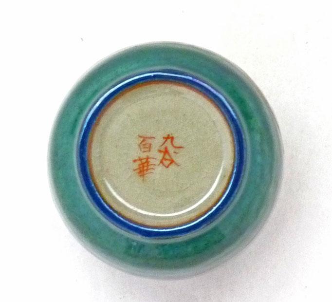 百華園-九谷焼【お湯呑】小 丸紋ミドリ 下塗り