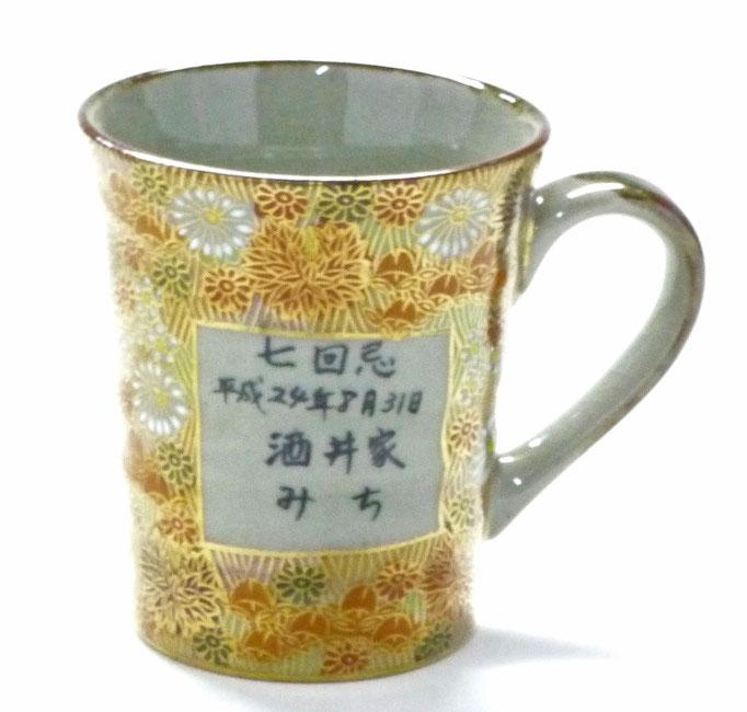 九谷焼通販 米寿お祝い等 おしゃれ 名入れマグカップ 加賀のお殿様・お姫様キブン(金花詰)桐箱入り 正面の図