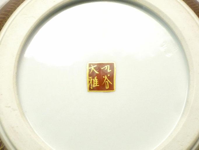 九谷焼通販 おしゃれな花瓶 花器 本金七福神青粒 10号 高台の図