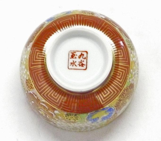九谷焼【蓋付湯呑】金花詰