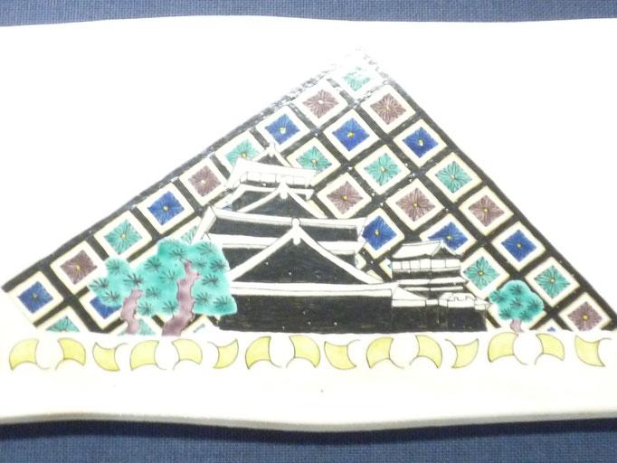 九谷焼 古木額 熊本城