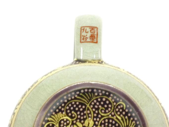 九谷焼【ティーポット・急須】小 手打ちピンク粒『裏絵』