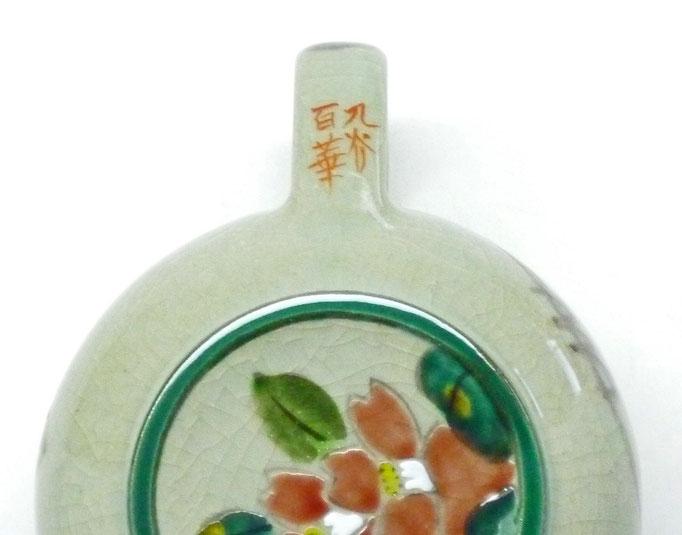 九谷焼『急須 ポット』大 山茶花 朱『裏絵』