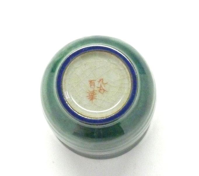 九谷焼通販 お湯呑 湯飲み ゆのみ茶碗 おしゃれ 大 ソメイヨシノ緑塗り 中絵  高台の図