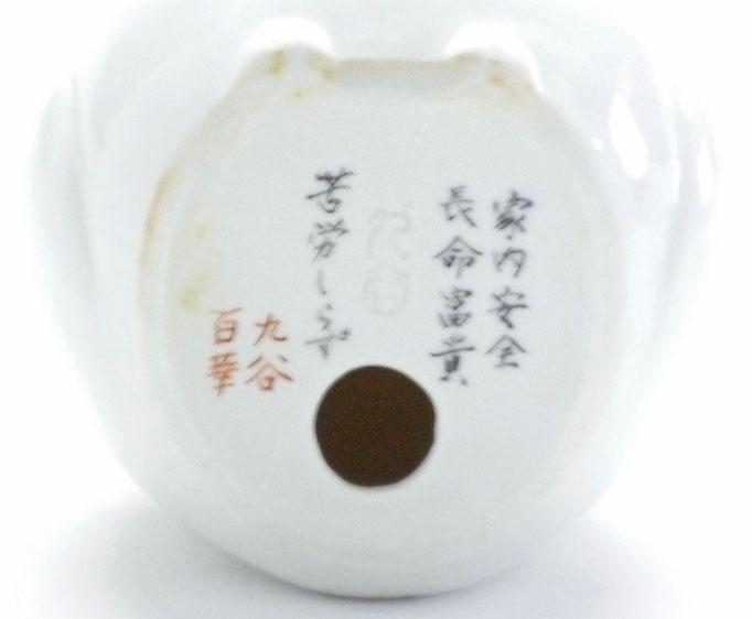 九谷焼【ホワイト丸型梟】2.3寸 裏書