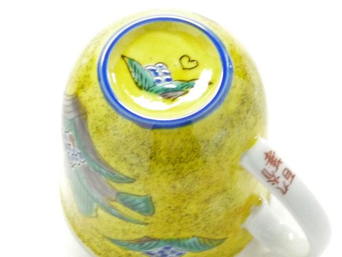 九谷焼【マグカップ】吉田屋万年青(磁器)【裏絵】