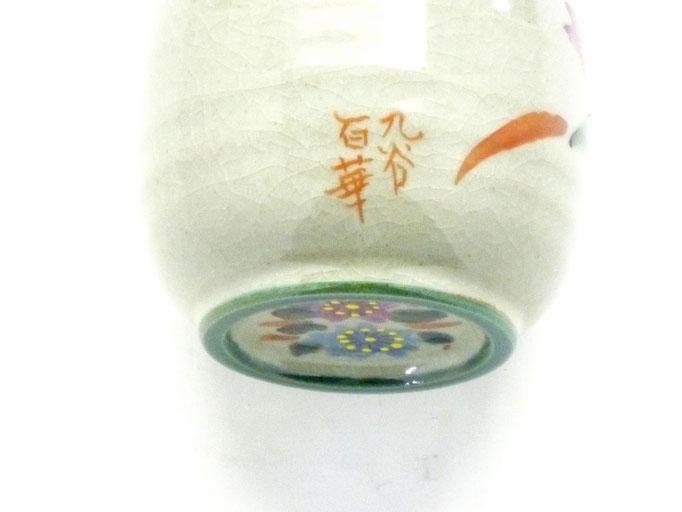 九谷焼【お湯呑】大 和桜【裏絵】