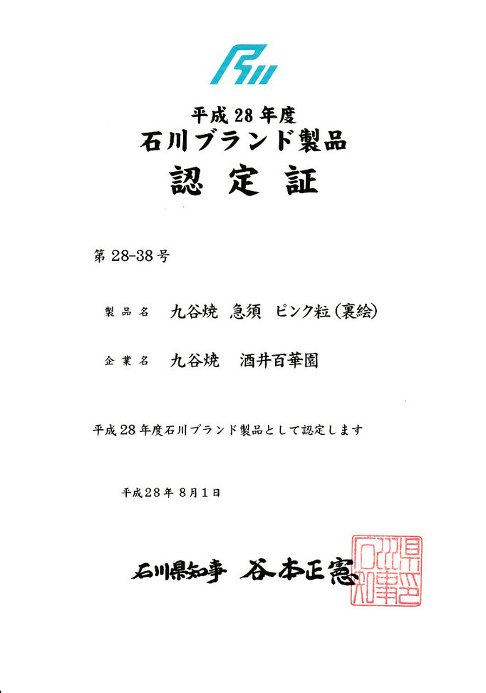 平成28年度 石川ブランド認定書 九谷焼酒井百華園