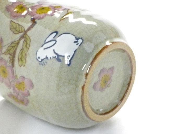 九谷焼『お湯呑』大 白兎ソメイヨシノ『裏絵』