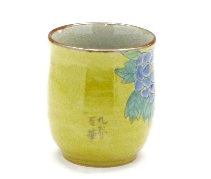 九谷焼通販 おしゃれなお湯呑 湯飲み ゆのみ茶碗 小 吉田屋(濃い塗り)牡丹 裏絵 裏印の図