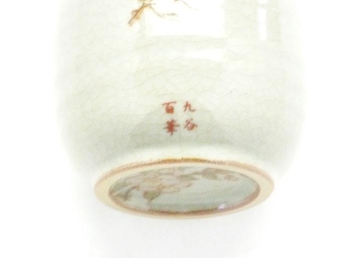 九谷焼『お湯呑』大 しだれ桜『裏絵』