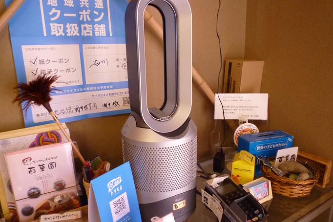 九谷焼酒井百華園 店内 新型コロナ対策 空気清浄機