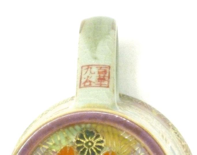 九谷焼通販 おしゃれ ギフト マグカップ マグ ペア セット 加賀のお殿様・お姫様気分(金花詰) 裏絵 裏印の図