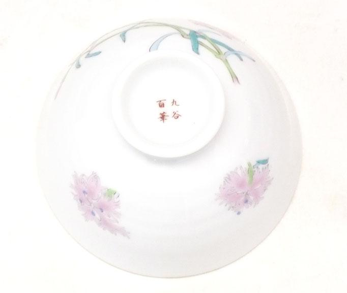 九谷焼 飯碗 磁器 なでしこ 中絵