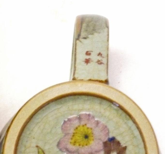 九谷焼通販 ペアマグカップ マグ 白兎しだれ桜&ソメイヨシノ 裏絵 裏印の図