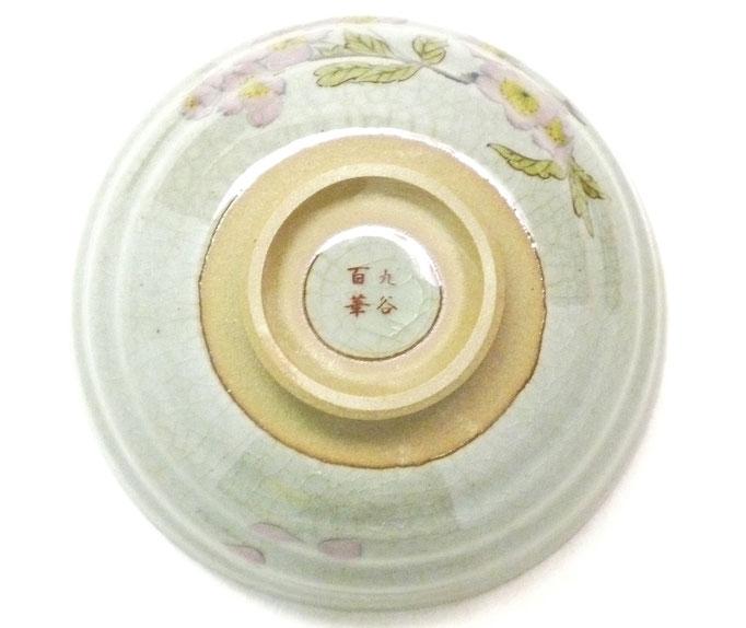 九谷焼通販 おしゃれ ギフト 飯碗 茶わん ご飯茶碗 小 桜 ソメイヨシノ 中絵 裏印の図