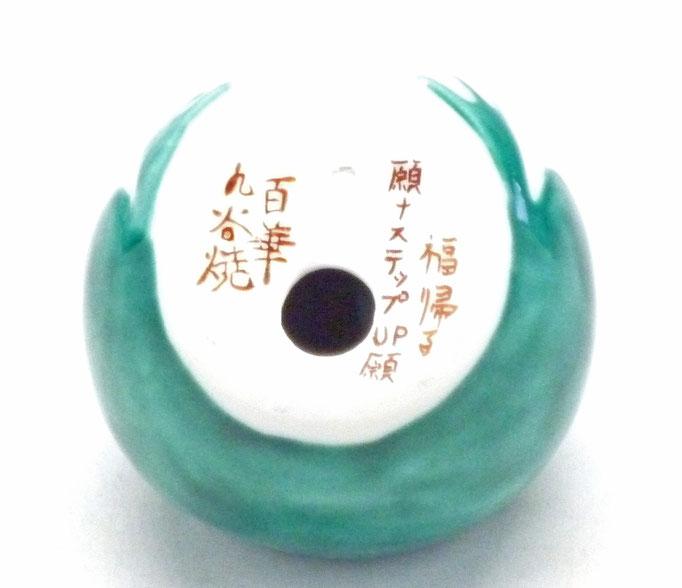 百華園-九谷焼蛙 深緑(小)