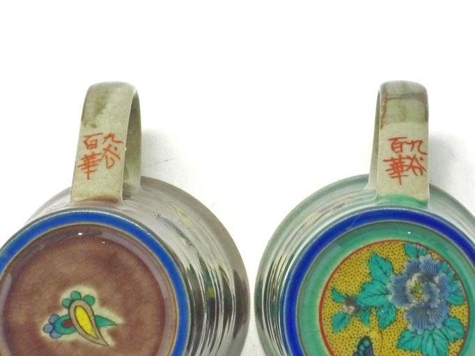 九谷焼【ペアマグカップ】丸紋松竹梅緑塗り&宝尽くし紫塗り 裏絵