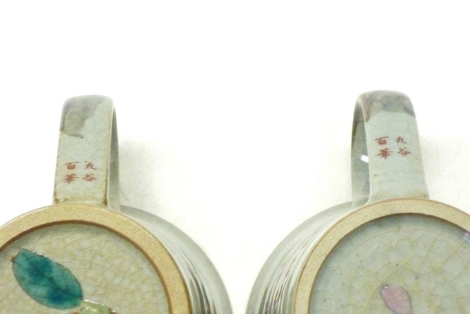 九谷焼通販 おしゃれ ギフト マグカップ マグ ペア セット 椿に鳥&ソメイヨシノ 裏絵 正面の図