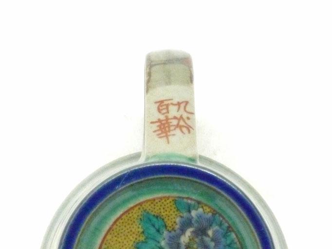 九谷焼 マグカップ 丸紋松竹梅緑塗り 裏絵