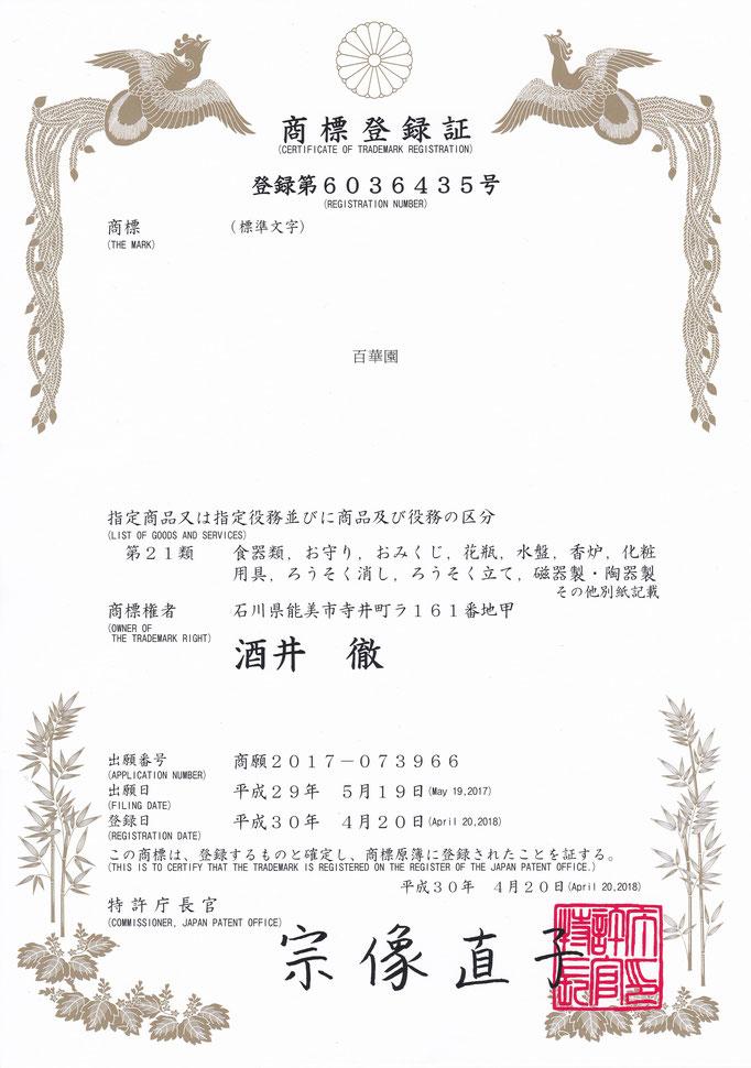 九谷焼酒井百華園 特許庁商標登録証