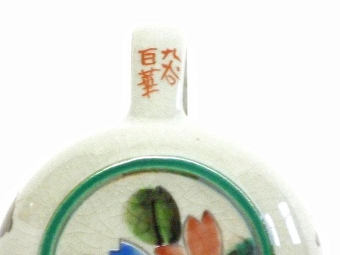 九谷焼【ティーポット・急須】小 コンビ山茶花【裏絵】