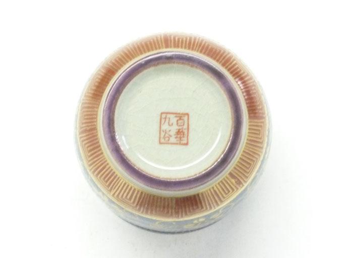九谷焼通販 おしゃれなお湯呑 湯飲み ゆのみ茶碗 大 手打ち青粒 高台の図