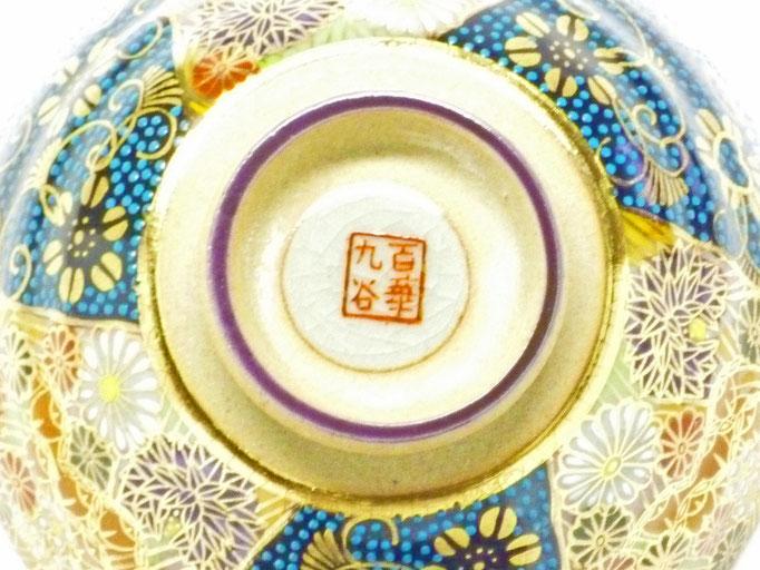 九谷焼【飯碗】大 青粒+金花詰(傑作)