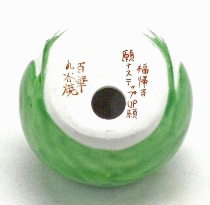 百華園-九谷焼蛙 黄緑(大)