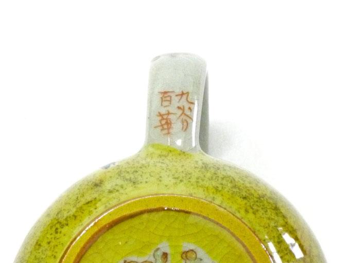 九谷焼 急須・ティーポット 小 黄塗り金糸梅に鳥 裏絵