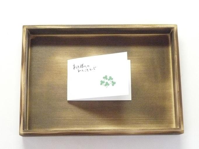 九谷焼酒井百華園 メッセージカード
