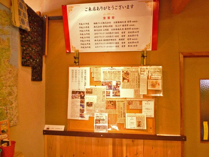 九谷焼酒井百華園 店舗内